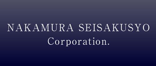 NAKAMURA SEISAKUSYO Corporation.